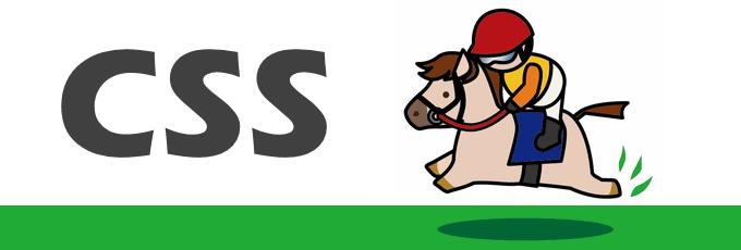 CSS スピードアップ