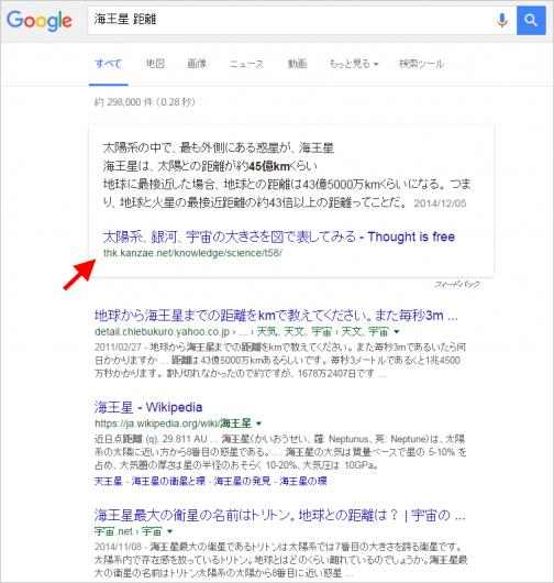 海王星までの距離っていう Google の検索結果