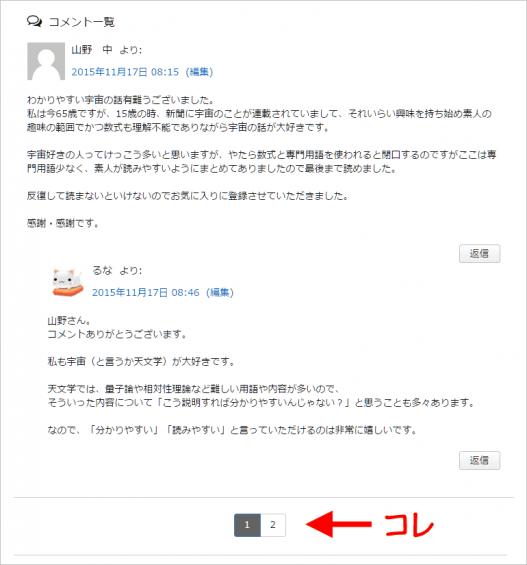 コメントのページネーション