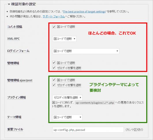検証対象の設定画面