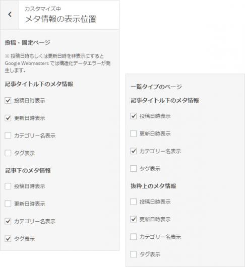 メタ情報配置画面