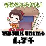 WpTHK 1.74