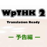 WpTHK2 予告編