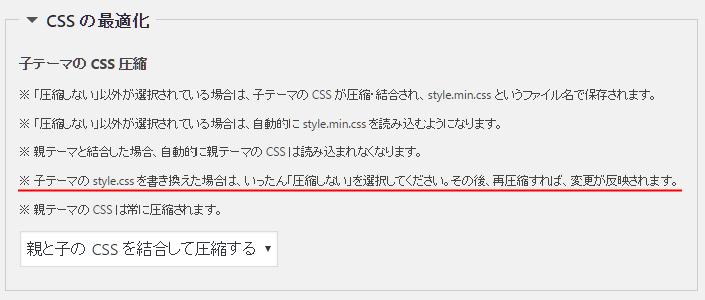 カスタマイズ画面の文言変更