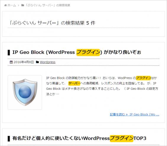 WpTHK による検索結果表示
