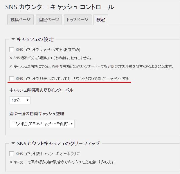 SNS カウントキャッシュコントロール