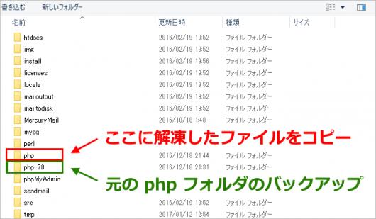 PHP のファイル群をコピー