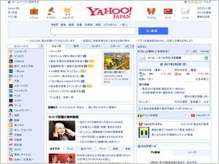 Yahoo! Japan のデスクトップのスクリーンショット