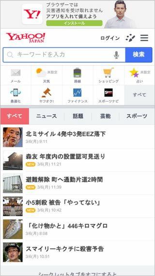 Yahoo! Japan のモバイルのスクリーンショット