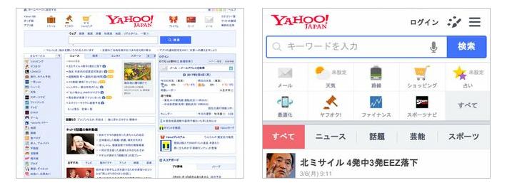 Yahoo! Japan のスクリーンショット