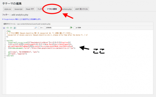 Google Analytics の設定