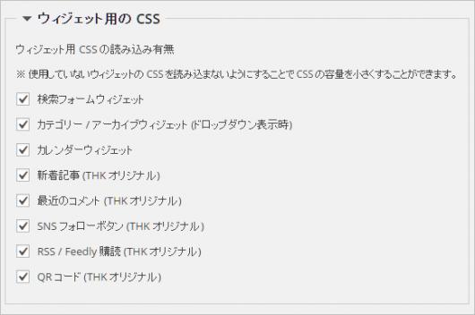 ウィジェット用 CSS の設定