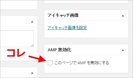 ページ単位で AMP を無効化する設定