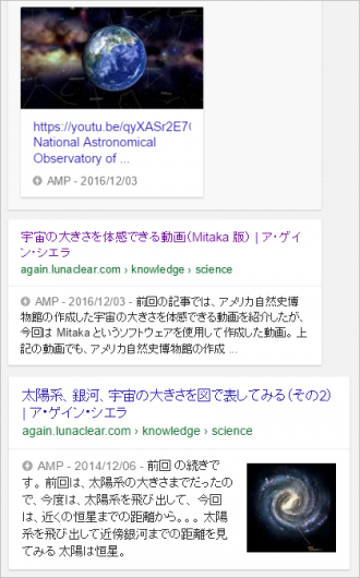 http://thk.kanzae.net/wp/wp-content/uploads/2016/12/amp-search-example-352x565.png