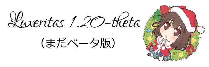 Luxeritas 1.20-theta
