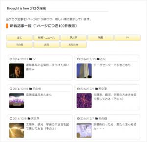 ブログ記事 画面