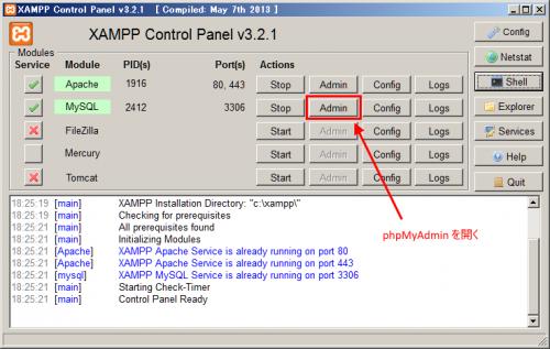 XAMPP の Admin ボタン押す