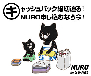 NURO by So-net