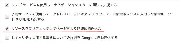 Chrome のプライバシー設定