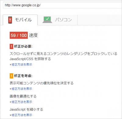 pagespeed-insights-google-jp