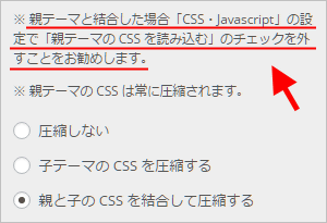 CSS の結合設定画面
