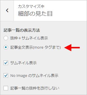 一覧型ページ設定画面