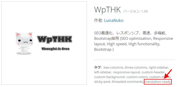 WpTHK 1.50