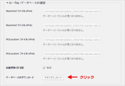 データベースのダウンロード画面