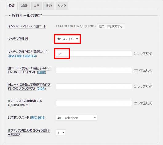 リストの設定画面