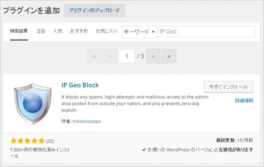 IP Geo Block のインストール