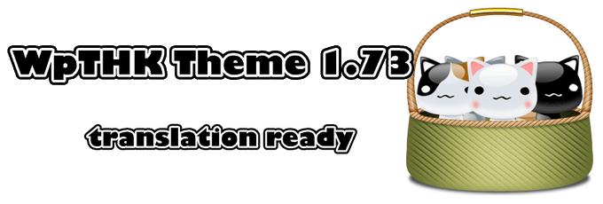 WpTHK 1.73
