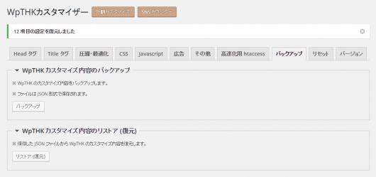 バックアップ・リストア画面