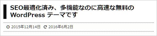 タイトル文字修正前
