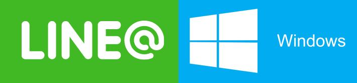 LINE と Windows