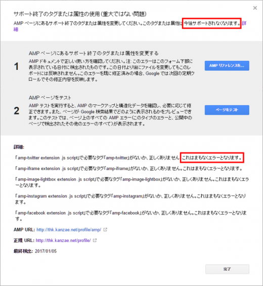 Google Webmasters の AMP に関する Warning
