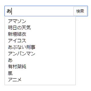 オートコンプリート by Google