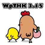 WpTHK 3.15