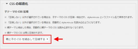 子テーマ CSS 圧縮・結合設定画面