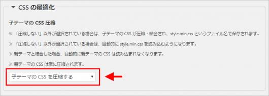 子テーマ CSS 圧縮設定画面