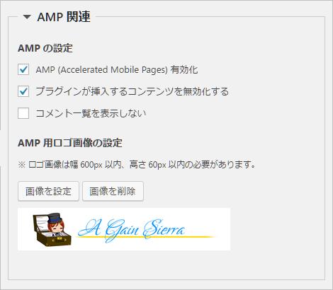 AMP のロゴ画像設定画面
