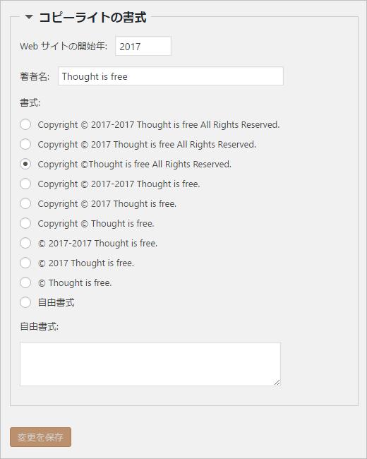 コピーライト書式変更画面