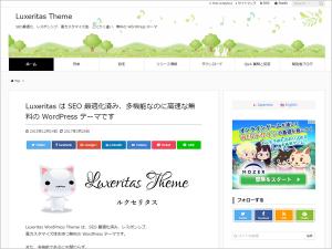 Luxeritas のデフォルトイメージ