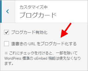 直書き URL をブログカード化する設定画面