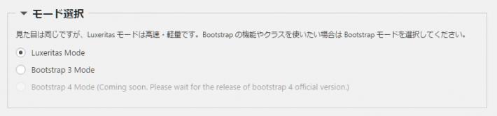 Bootstrap 4 モードの設定画面