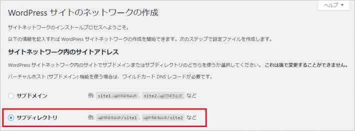 サイトネットワーク内のサイトアドレス選択画面