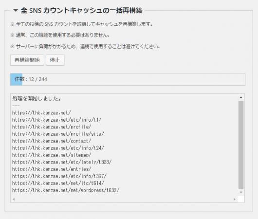 全 SNS カウントキャッシュの一括再構築画面