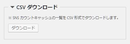 SNS カウントキャッシュ一覧の CSV ダウンロード画面