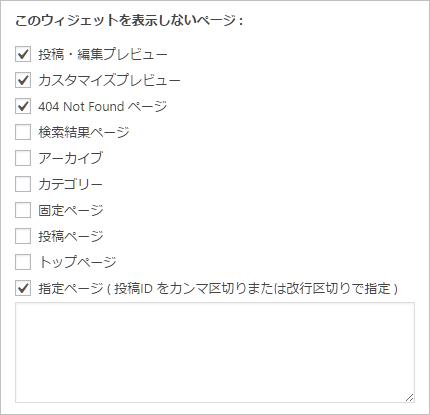 非表示にしたいページの選択画面