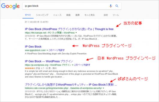 「IP Geo Block」での検索結果