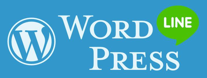 Line on WordPress